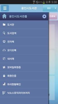 용인시도서관 apk screenshot