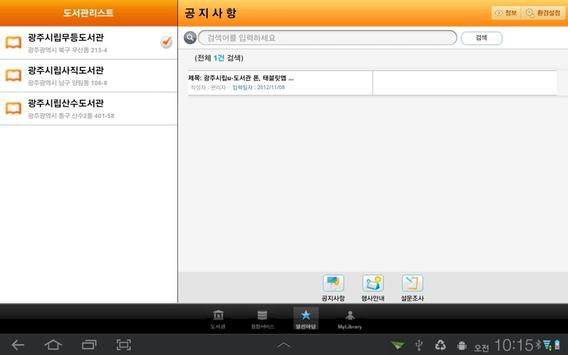 광주u-도서관 for tablet apk screenshot