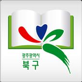 광주북구u-도서관 icon