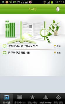 광주북구u-도서관 poster