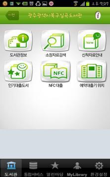 광주북구u-도서관 apk screenshot