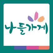 나들가게 위생점검 icon