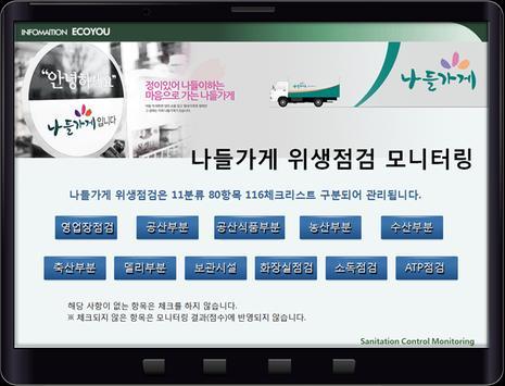 나들가게 위생점검 apk screenshot