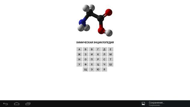 Химическая Энциклопедия apk screenshot