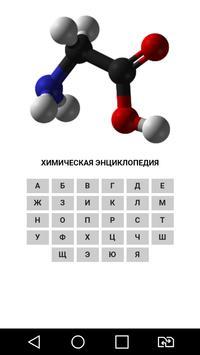 Химическая Энциклопедия poster