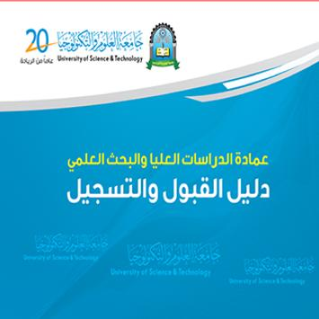دليل الدراسات العليا UST poster