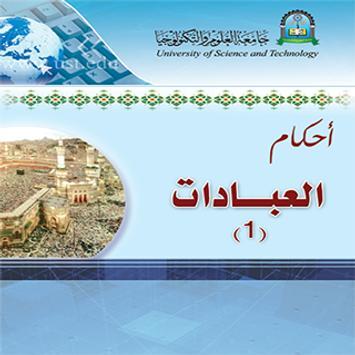 احكام العبادات (1) poster