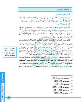 احكام العبادات (1) apk screenshot