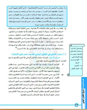 تاريخ وفلسفة القانون apk screenshot