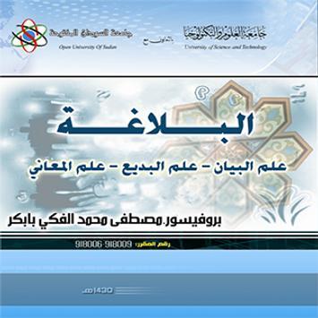 البلاغة 2 poster