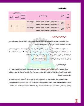مهارات الاتصال الجزء الاول apk screenshot