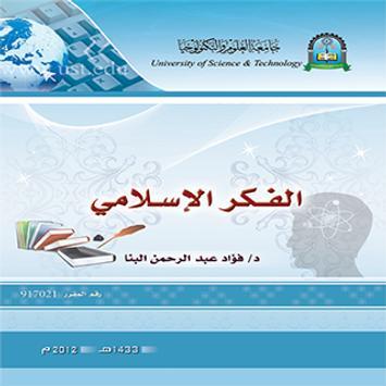 الفكر الإسلامي poster