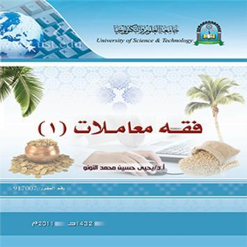 فقه المعاملات 1 poster