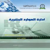 إدارة الموارد البشرية icon