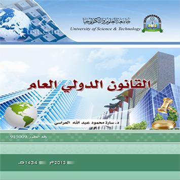 القانون الدولي العام poster