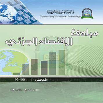 مبادئ الإقتصاد الجزئي poster