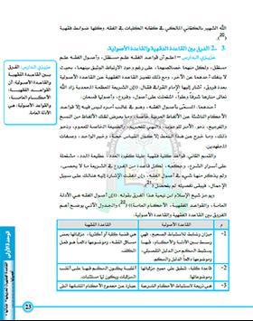القواعد الفقهية 1 apk screenshot