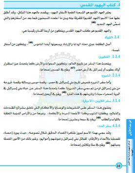 علم الأديان apk screenshot