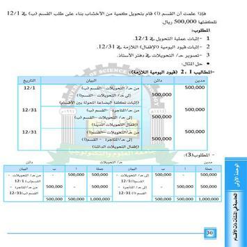ادارة الخطر والتأمين apk screenshot