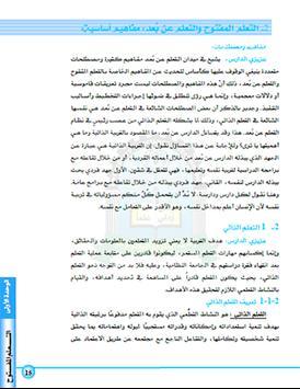 التعليم الذاتي apk screenshot