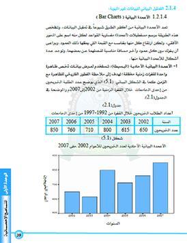 مبادئ الإحصاء والإحتمالات apk screenshot
