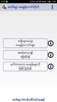 Abhidhamma Question Bank poster