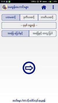 Abhidhamma Question Bank apk screenshot