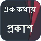 এক কথায় প্রকাশ-বাংলা ব্যাকরণ icon