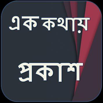 এক কথায় প্রকাশ-বাংলা ব্যাকরণ poster
