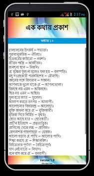 এক কথায় প্রকাশ-বাংলা ব্যাকরণ apk screenshot