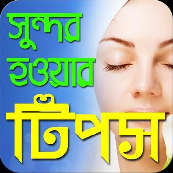 সুন্দর হবার টিপস apk screenshot