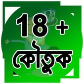 18+ ফাটাফাটি কৌতুক icon