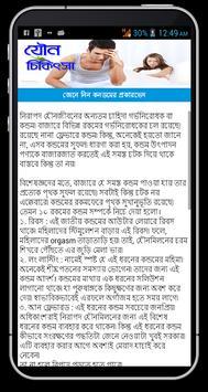 যৌন চিকিৎসা apk screenshot