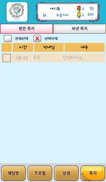 여기톡 - 애인/친구/만남/데이트/대화(톡)/미팅/채팅 apk screenshot