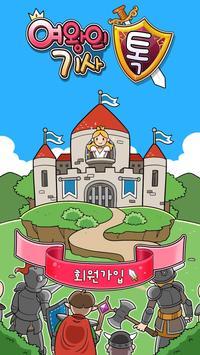 여기톡 - 애인/친구/만남/데이트/대화(톡)/미팅/채팅 poster
