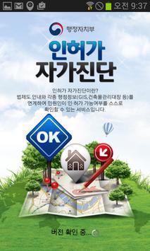 인허가 자가진단 poster