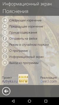 Древний Патерик apk screenshot