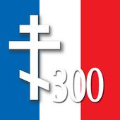 300 Maximes des saints ascetes icon