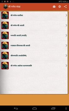 Ganesh Aarti with audio apk screenshot