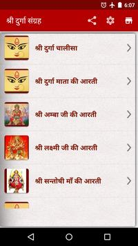 Durga Chalisa Aarti with Audio poster