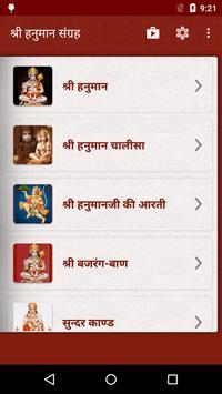 Hanuman Chalisa Sangrah Audio apk screenshot