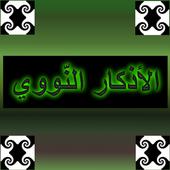 Adzkar Nawawi icon