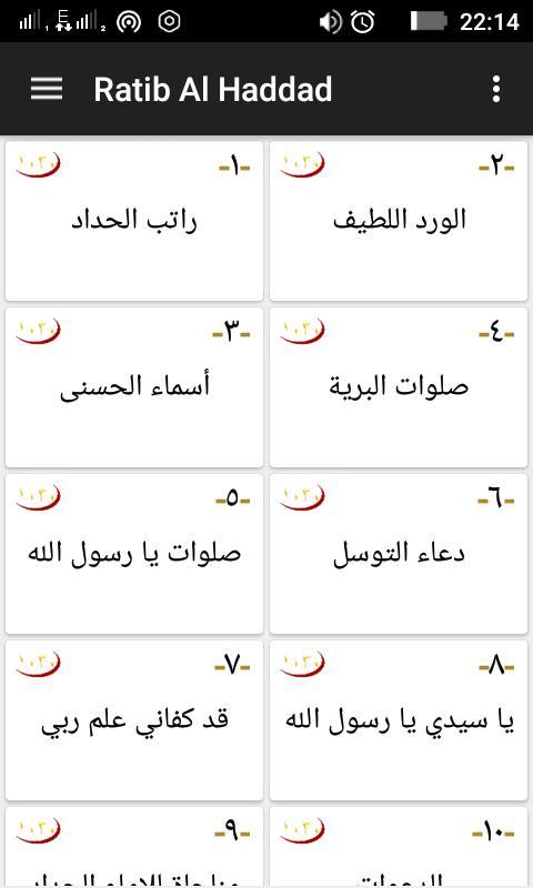Ratib Al Haddad APK Download - Free Books & Reference APP