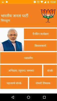 BJP Chiplun apk screenshot
