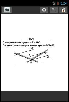 Школьная математика poster