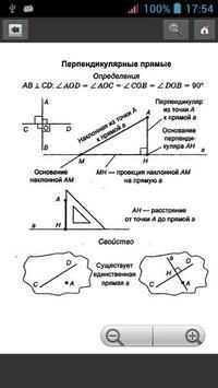 Школьная математика apk screenshot