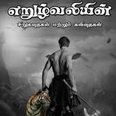 Eruzhvali tamil short stories icon