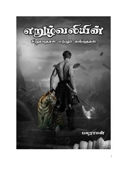 Eruzhvali tamil short stories poster