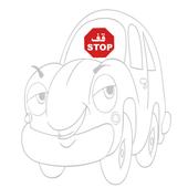 تعليم إشارات المرور icon