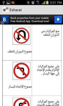 تعليم إشارات المرور apk screenshot